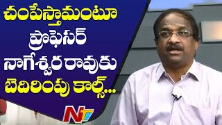 Prof Nageshwara Rao got threatening calls from unknown per..