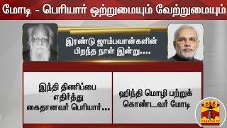 மோடி - பெரியார் ஒற்றுமையும் வேற்றுமையும் | PM Modi | Periyar | Thanthi TV