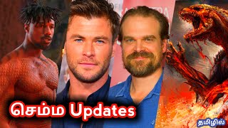 Today's Hollywood , Marvel Movie Updates in Tamil