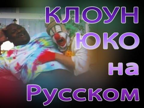 Клоун Юко уделывает Нью-Йорк (на русском)