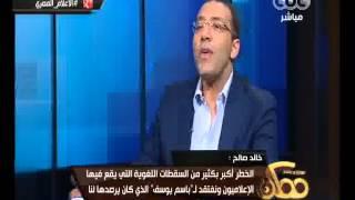 بالفيديو.. خالد صلاح: افتقدنا باسم يوسف وquotعكاشةquot ليس إعلامي -