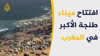 المغرب يفتتح أكبر ميناء في البحر الأبيض ال ...