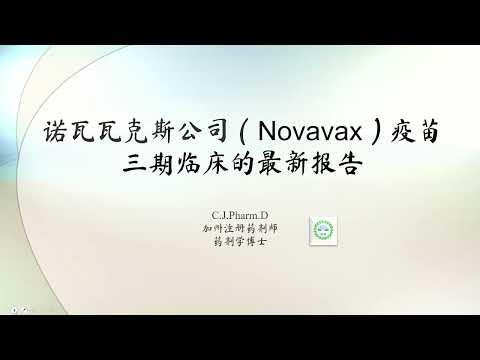 新冠杂谈 - Novavax疫苗三期临床报告更新