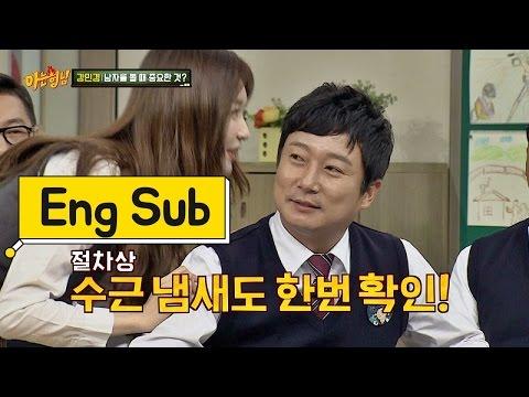 [살냄새 콘테스트] 강민경(Kang Min Kyung) 이상형은 쉰내 나는 남자! 수근(Lee Soo Geun)이 당첨~★ (킁킁) 아는 형님(Knowing bros) 48회