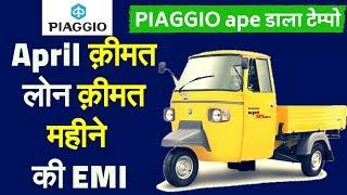 Piaggio Ape Diesel Auto 2019 Price | ape auto ex-showroom Price,autoriksha Onroad price in hindi