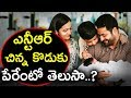Jr NTR shares second son name via Twitter
