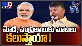 Suspense on Chandrababu attendance for PM Modi's meeting..