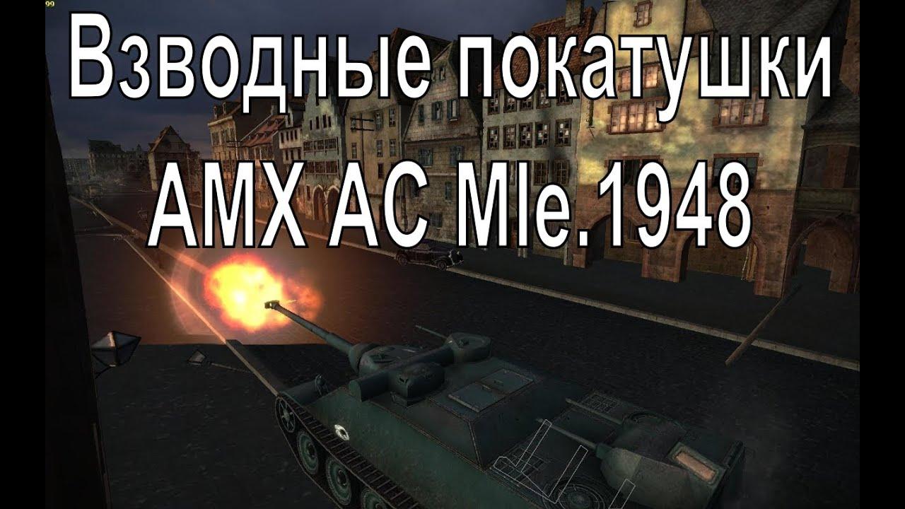Взводные покатушки - часть XV - AMX AC Mle.1948 - осторожно, мат!