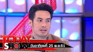 TODAY SHOW 25 พ.ย. 61 (1/2) Talk show บอย ปกรณ์ ฉัตรบริรักษ์