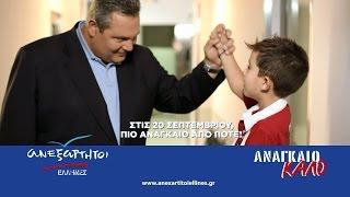 ΑΝΕΞΑΡΤΗΤΟΙ ΕΛΛΗΝΕΣ - Προεκλογικό TVSPOT 30 sec, 9ος 2015