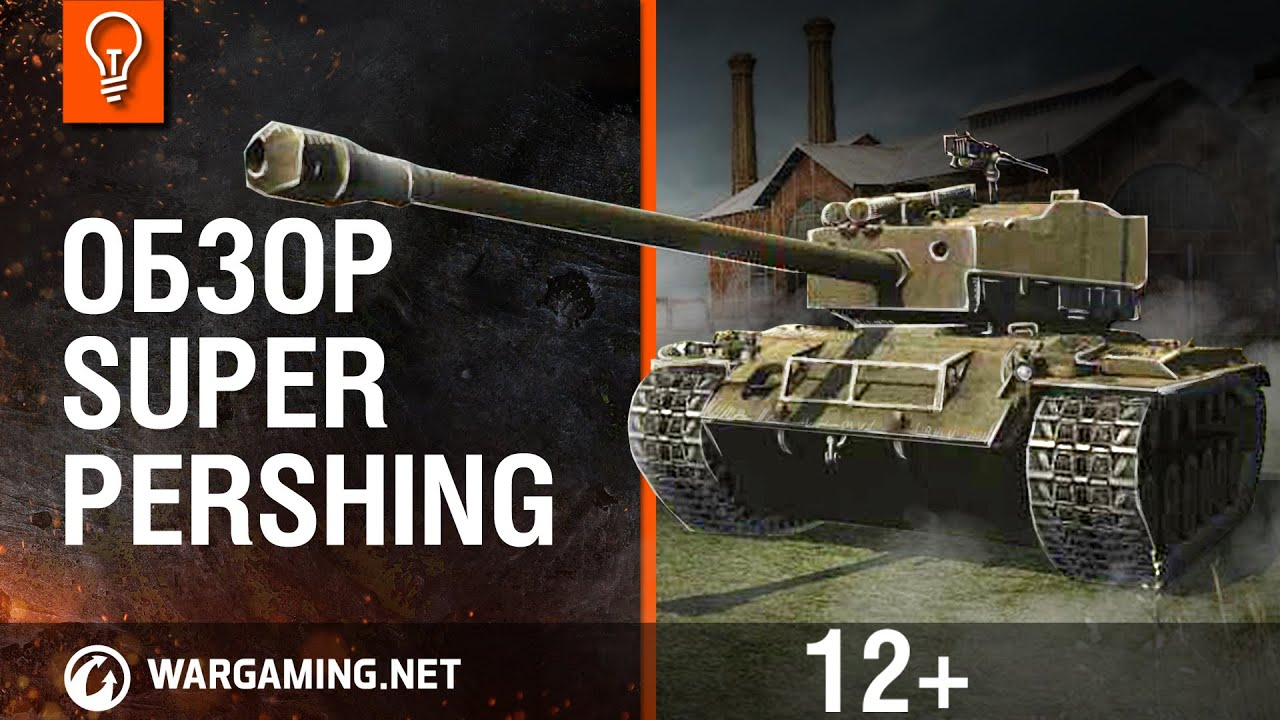World of Tanks. Super Pershing обзор