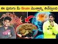 ఈ పురుగు మీ Brain మొత్తాన్ని తినేస్తుంది||Top Interesting Telugu Facts|VR Facts in Telugu|Krazy Tony