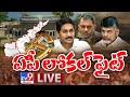 ఏపీ లోకల్ ఫైట్ LIVE Updates | Local Body Polls | Political war in AP - TV9