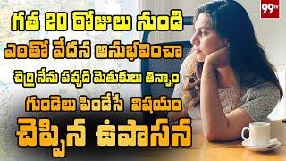 Upasana shares emotional post on social media..