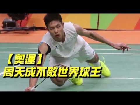 不敵球王快節奏 周天成續拼東京奧運--蘋果日報20160818