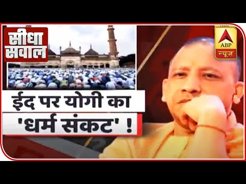 Eid 2020: Will Mosques Reopen In Uttar Pradesh? | Seedha Sawal | ABP News