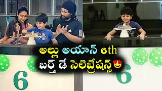 Allu Arjun son Ayaan 6th birthday celebrations..