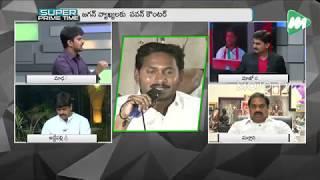 Debate  On Clash Between Pawan Kalyan & YS Jagan   # Shiva # Vishnu (MLA)# Adeppali Sridhar