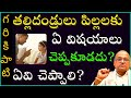 తల్లిదండ్రులు పిల్లలకు ఏ విషయాలు చెప్పాలి? ఏవి చెప్పకూడదు? |  Garikapati Narasimha Rao Latest Speech