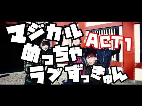 【MV】あくとわん-マジカルめっちゃラブずっきゅん