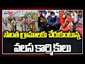 సొంత గ్రామాలకు చేరుకుంటున్న వలస కార్మికులు   Migrant Workers   Mahabubnagar  TV5 News