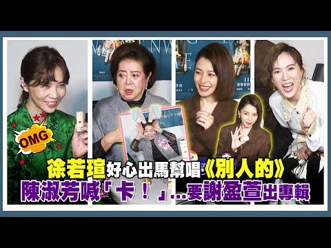 徐若瑄好心出馬幫唱《別人的》 陳淑芳喊「卡!」...要謝盈萱出專輯|孤味