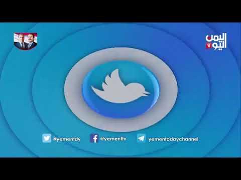 قناة اليمن اليوم - واي نت 04-08-2019