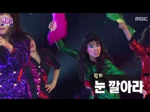 [Infinite Challenge] 무한도전 - Celeb Five - I Wanna Be a Celeb 20180303