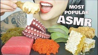 ASMR MOST POPULAR FOOD ON MY CHANNEL *Honeycomb Aloe Vera Seagrapes Octopus   NO TALKING   SAS-ASMR