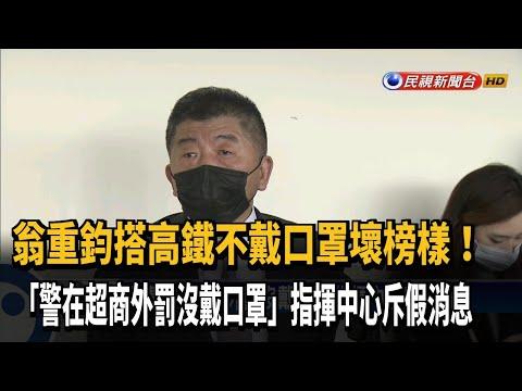 網傳警站超商外罰沒戴口罩 指揮中心斥假消息-民視新聞