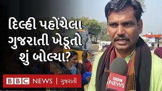 દિલ્હી સરહદે પહોંચેલા ગુજરાતના ખેડૂતોએ શું કહ્યું, કેમ દિલ્હી નથી પહોંચી શકતા ગુજરાતના ખેડૂતો?