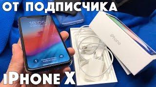 Подписчик прислал мне iPhone X - что с ним не так?!