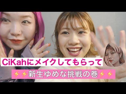 【ゲストはCikah】新生ゆめな挑戦の巻【メイク動画】