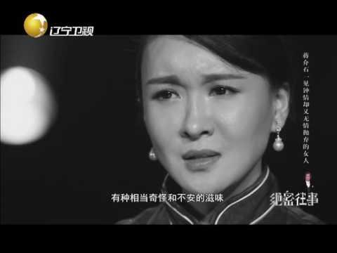 《绝密往事》 20150424 :蒋介石一见钟情却又无情抛弃的女人