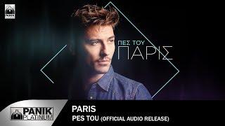 Πάρις - Πες Του | Paris - Pes Tou - Official Audio Release