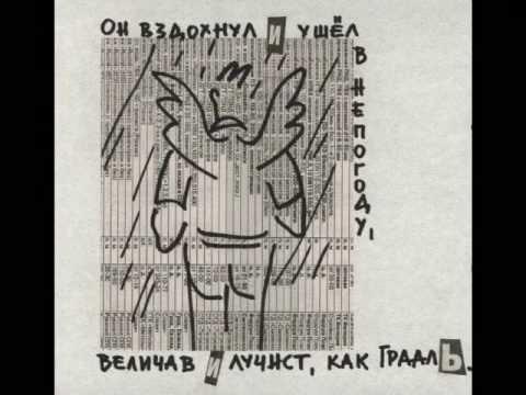 Сергей Трофимов и Татьяна Беляева
