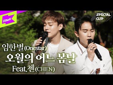 Special Clip(스페셜클립): Onestar(임한별) _ May We Bye(오월의 어느 봄날) (Feat. CHEN(첸))