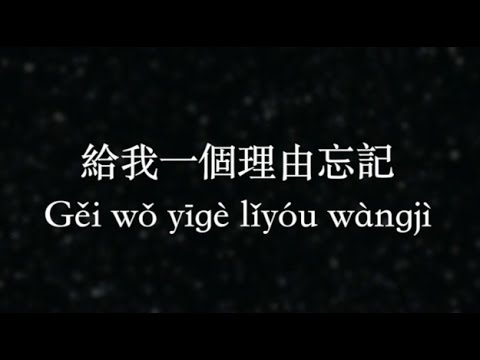 A-Lin【給我一個理由忘記】Give Me a Reason to Forget (KTV with Pinyin + Quick Check)