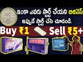 How to Start Sanitary pad Vending machine Telugu l Business Ideas in Telugu How to use Coin Machine
