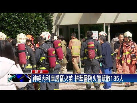 新店耕莘醫院傳火警 疏散135人無人傷亡-民視新聞