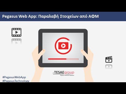 Pegasus Web App-Eνεργοποίηση Service Παραλαβής Στοιχείων από το ΑΦΜ