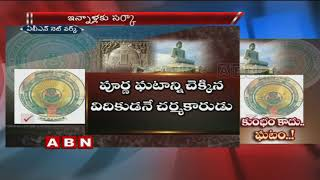 AP Govt recognises Huge Mistake in AP Emblem..