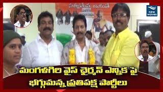 CPM,YSRCP, CPI Leaders Fires on TDP Government Over Mangalagiri Vice Chairman Election | New Waves