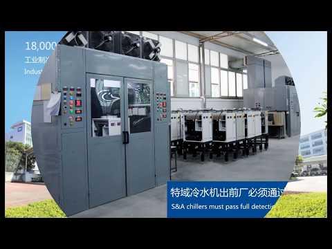 S&A Compressor Based Recirculating Chiller CWFL-1500 for CAS 1500W fiber laser
