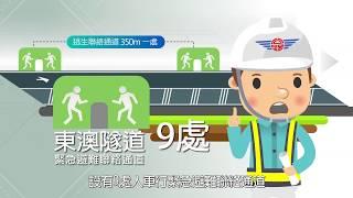 台9線蘇花公路蘇澳東澳段 大客車通車前宣導影片 3分鐘版