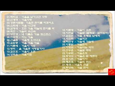 가을 노래 모음  (K-pop) Autumn Song Collection