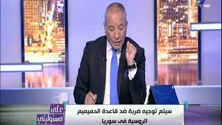 علي مسئوليتي مع أحمد موسي 10/4/2018     -