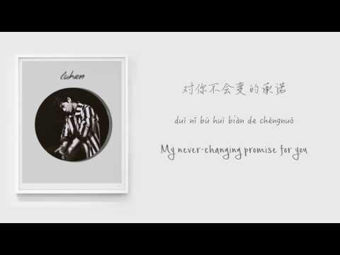 Luhan (鹿晗) – On Call (时差) [Chinese/Pinyin/English Lyrics]