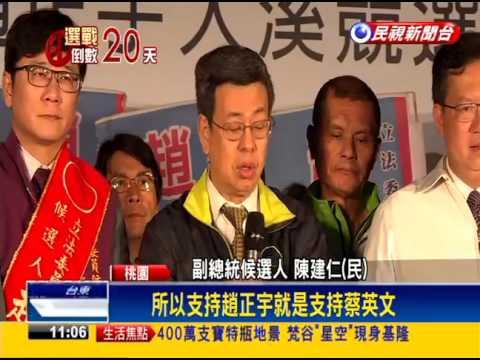 """2016立委-陳建仁挺趙正宇 打造桃園成""""亞洲矽谷""""-民視新聞"""