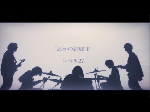 レベル27「誰かの綺麗事」MV
